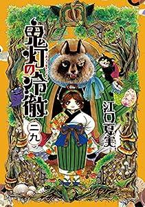鬼灯の冷徹(29) (モーニングコミックス)