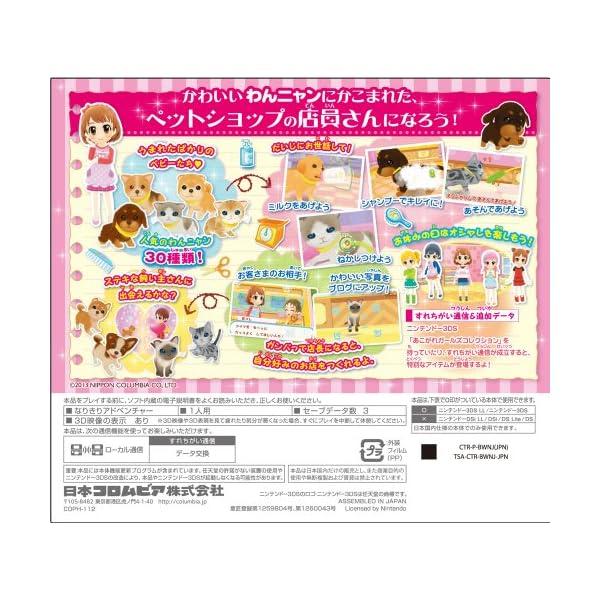 わんニャンペットショップ - 3DSの紹介画像2