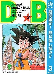DRAGON BALL モノクロ版【期間限定無料】 3 (ジャンプコミックスDI...