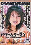ドリームウーマン VOL.20 白石ひより [DVD]