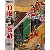 竹取物語 (くもんのまんが古典文学館)