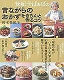 登紀子ばぁばの 昔ながらのおかずをきちんと作るコツ (TJMOOK)