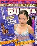 BUBKA (ブブカ) 2009年 05月号 [雑誌]