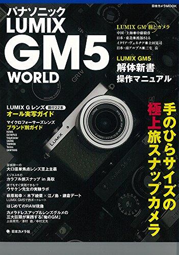 パナソニック LUMIX GM5 WORLD—手のひらサイズの極上旅スナップカメラ (日本カメラMOOK)