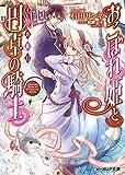 おこぼれ姫と円卓の騎士 14 王女の休日 (ビーズログ文庫)