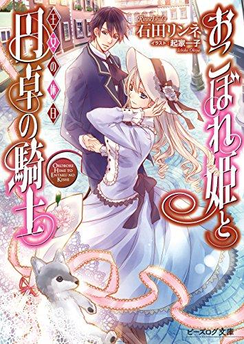 おこぼれ姫と円卓の騎士 第01-14巻 [Okobore Hime to Entaku no Kishi vol 01-14]