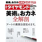 週刊ダイヤモンド 2017年4/1号 [雑誌]