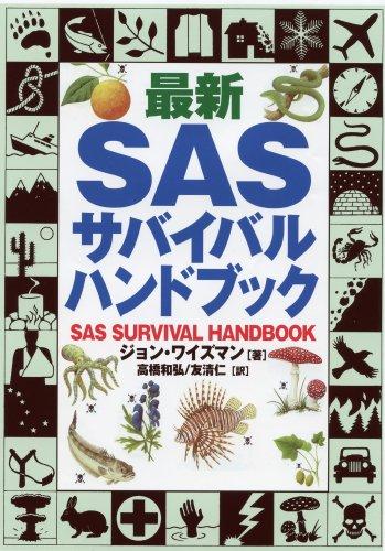 最新SASサバイバル・ハンドブックの詳細を見る