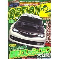 Option2 (オプション2) 2008年 10月号 [雑誌]