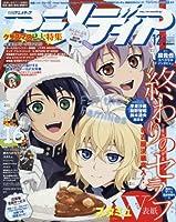 アニメディア 2015年 12 月号 [雑誌]