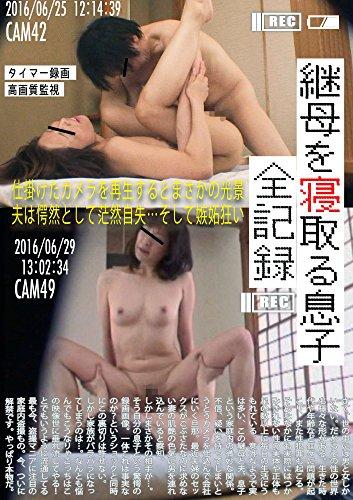 継母を寝取る息子全記録 / カメラ小僧 [DVD]