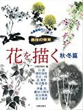 花を描く―秋・冬篇 (水墨画競作シリーズ墨技の発見)