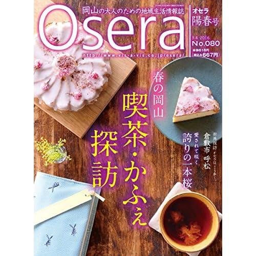 OSERA オセラ 陽春号(2016年3-4月号)vol.80