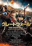 グレートウォール/THE GREAT WALL