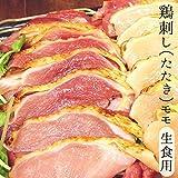 さつま十八番 国産 種鶏 鳥刺し (鶏たたき) 生食用 (もも一枚肉)