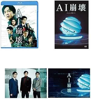 【Amazon.co.jp限定】【メーカー特典あり】AI崩壊 ブルーレイ&DVDセット (2枚組)(クランクアップ インタビュー集付き)(メーカー特典:A5サイズ クリアファイル付き) [Blu-ray]