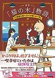 喫茶『猫の木』物語。~不思議な猫マスターの癒しの一杯~ (マイナビ出版ファン文庫)