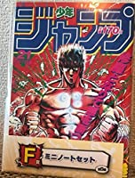 一番くじ 週刊少年ジャンプ 50周年 F賞 ミニノート 北斗の拳