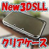 【 new3DS LL用 】 ニンテンドー 対応 アクセサリ for 任天堂 new3DSLL クリアケース セパレート ハードケース