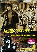 反逆のメロディー [DVD]