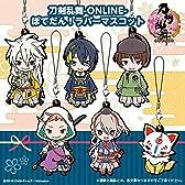 刀剣乱舞-ONLINE- ぽてだん!ラバーマスコット 全6種セット