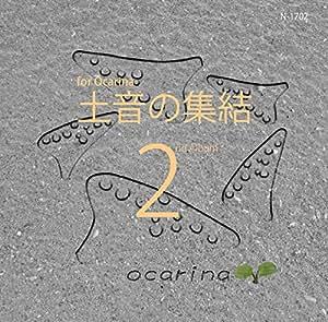 オカリナ 中北利男オリジナル 土音の集結2 カラオケ楽譜付き 全曲試聴
