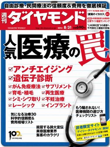 週刊 ダイヤモンド 2013年 8/31号 [雑誌]の詳細を見る