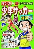 マンガで超レベルアップ! 少年サッカー 練習編 西東社 9784791627868