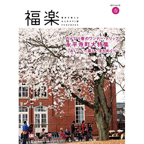 福楽2017春号vol.70[雑誌]