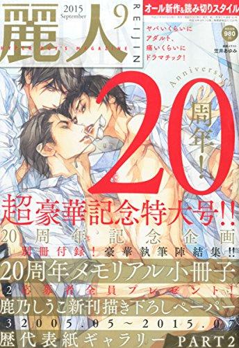 麗人 2015年 09 月号 [雑誌]の詳細を見る