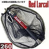 ランディングシャフト & ネットセット Red Larcal(レッドラーカル) 260 + ランディングネットS 黒(オーバールフレーム ) (190140-bk)