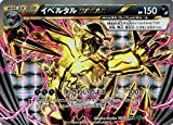 ポケモンカード XY11-034-RR 《イベルタルBREAK》