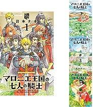 マロニエ王国の七人の騎士 1-4巻 新品セット