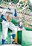 砂の栄冠(22) (ヤングマガジンコミックス)