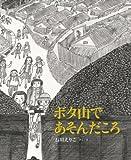 ボタ山であそんだころ (日本傑作絵本シリーズ)