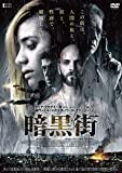 暗黒街 Stefano Sollima [DVD]
