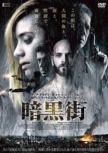 暗黒街[DVD]