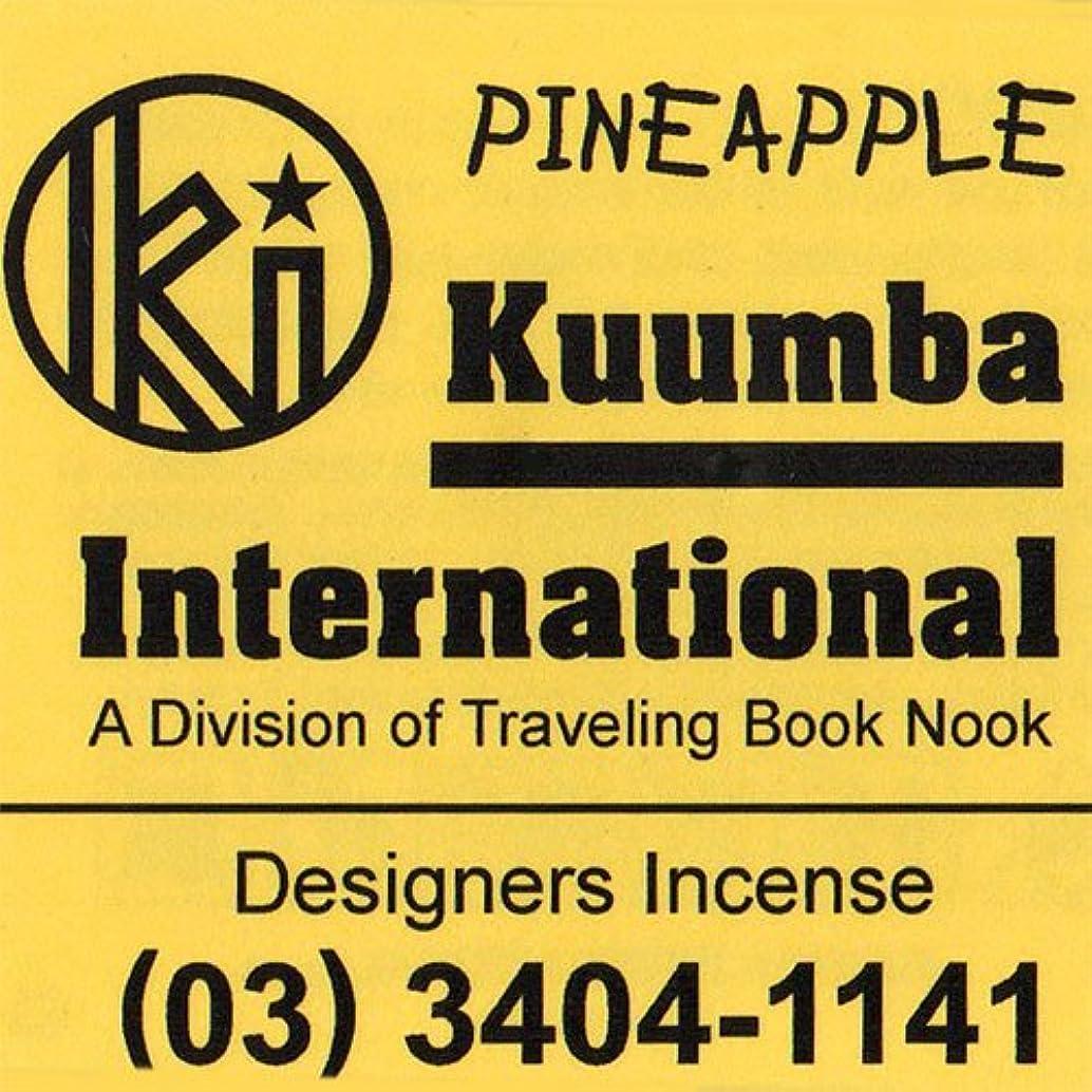 に対処するうがい薬試みるKUUMBA/クンバ『incense』(PINEAPPLE) (Regular size)