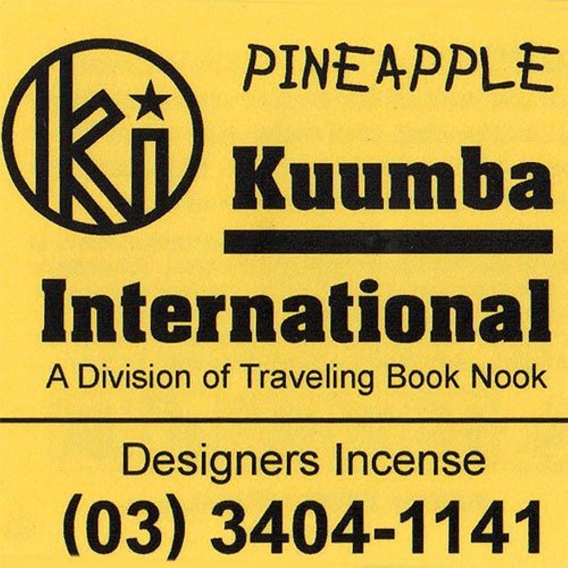 適度なメタン低いKUUMBA/クンバ『incense』(PINEAPPLE) (Regular size)