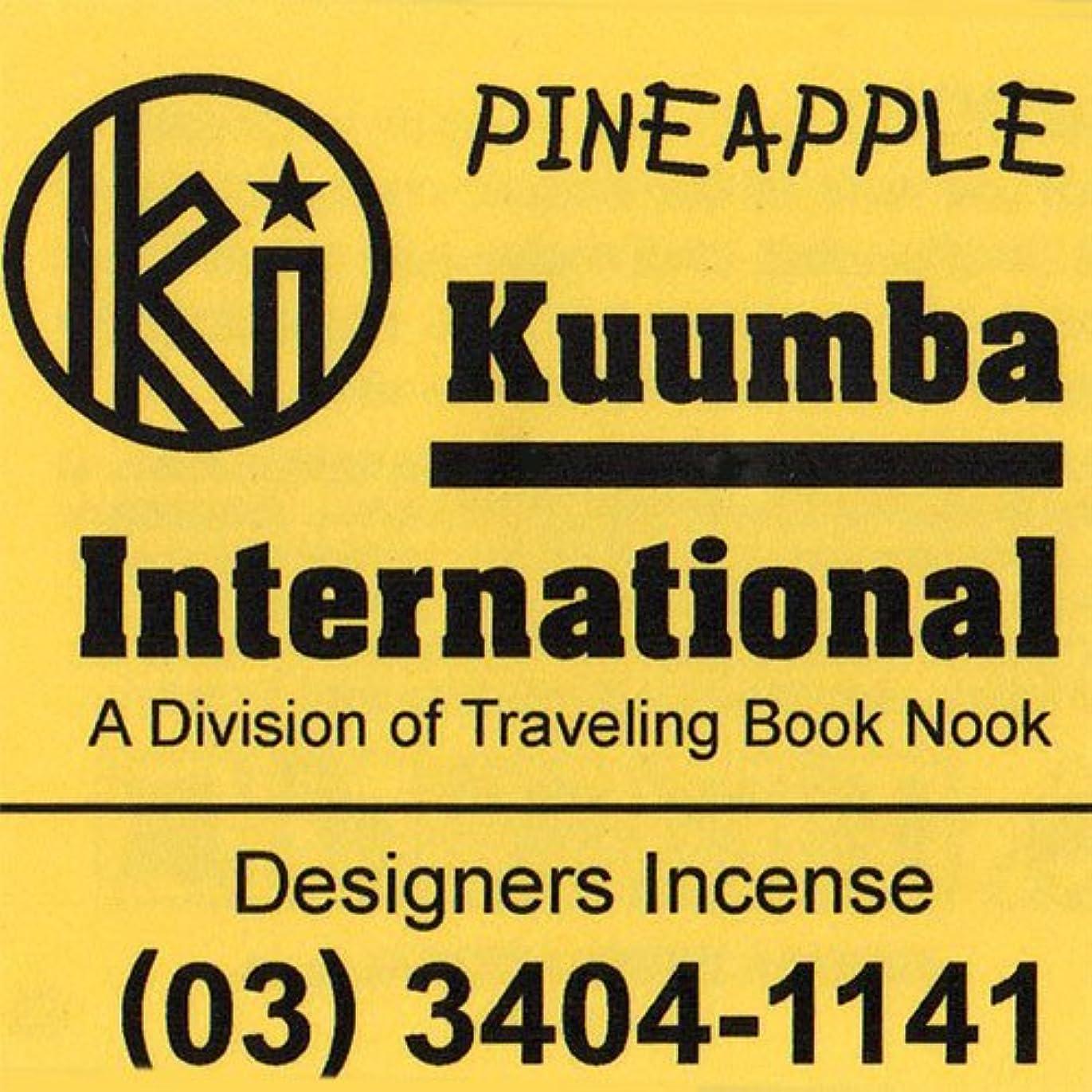 下に公爵夫人怖がって死ぬKUUMBA/クンバ『incense』(PINEAPPLE) (Regular size)