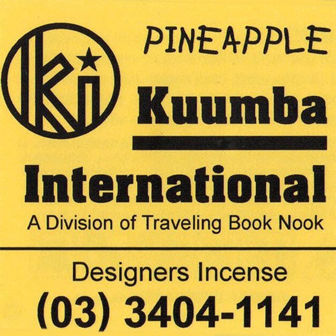 誘発する恩恵照らすKUUMBA/クンバ『incense』(PINEAPPLE) (Regular size)