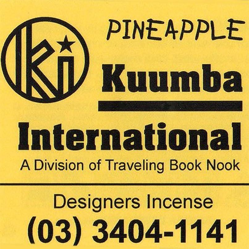 球状整理する失速KUUMBA/クンバ『incense』(PINEAPPLE) (Regular size)