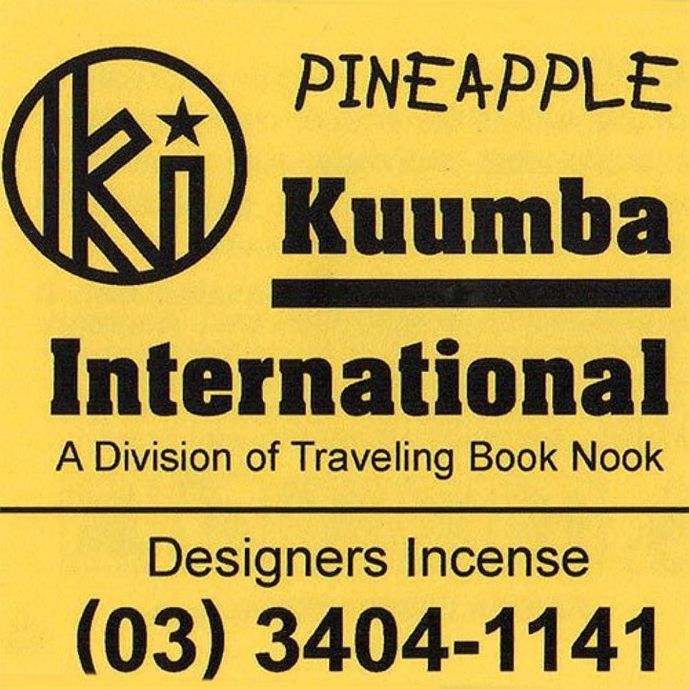 ブロックする十代の若者たち一瞬KUUMBA/クンバ『incense』(PINEAPPLE) (Regular size)