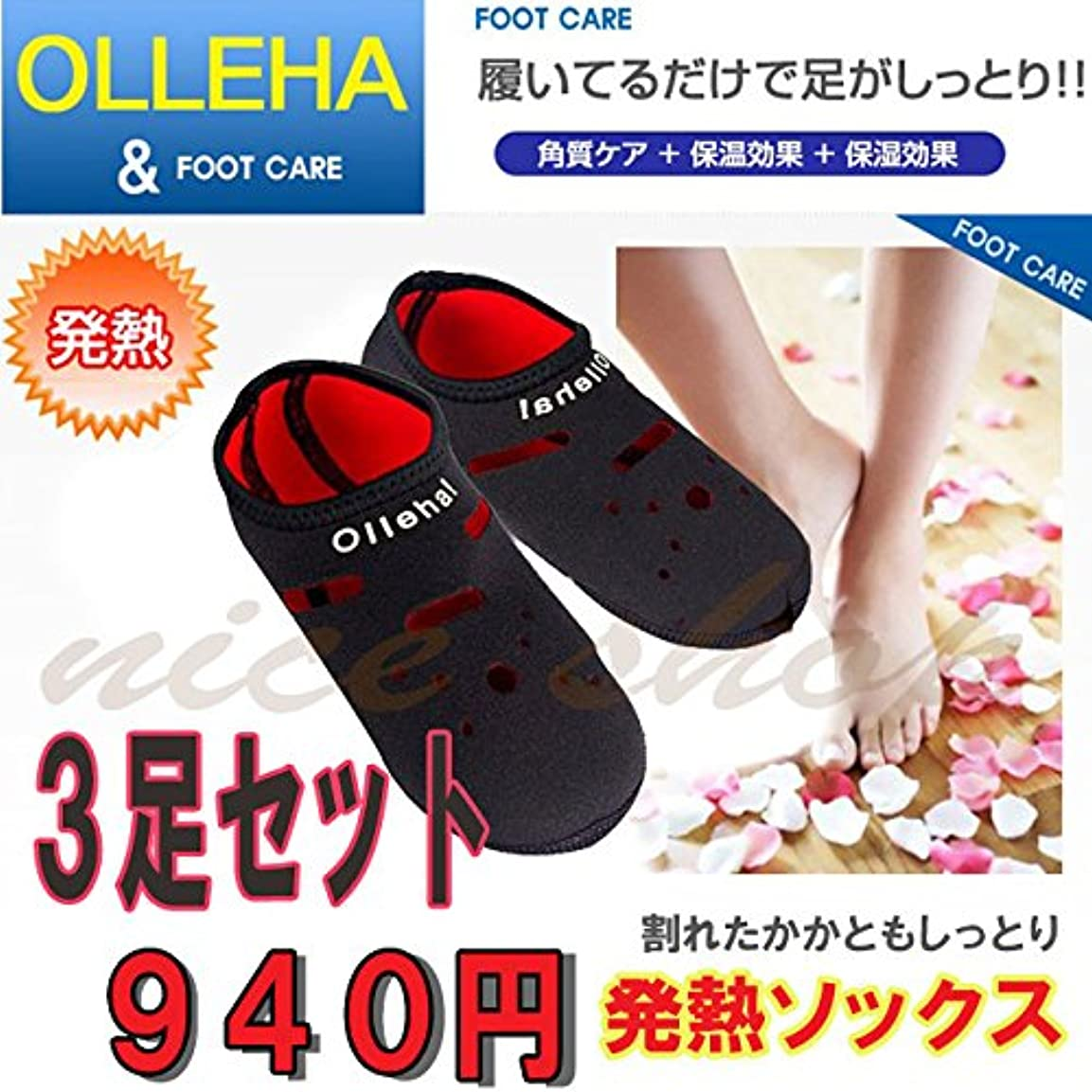 再発する重量雇う発熱靴下(足袋)発熱ソックス、フットケアー Olleha! (L(24.5~26.0))