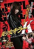 美少女キラー K[DVD]