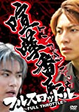 喧嘩番長 フルスロットル[DVD]