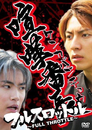 喧嘩番長 フルスロットル [DVD]...