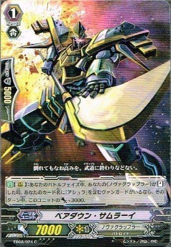 ベアダウン・サムラーイ C ヴァンガード 銀河の闘士 eb08-024