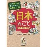 学校では教えてくれない大切なこと(28)日本のこと-伝統・文化・風習-