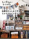らくがき屋gamiのものづくり日記-お家をかっこよくするリメイク&インテリア-